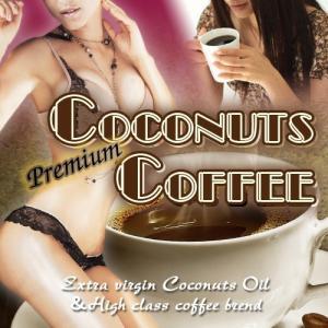 ダイエットコーヒー ココナッツプレミアムコーヒー 商品代金8000円以上お買い上げで送料無料! 朝の...