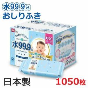 【送料無料】通常品の1.3倍 水99.9%『水99.9%おしりふき』大判サイズ サイズ200×180mm  70枚×15個 1050枚 日本製 赤ちゃんのおしりふき ベビーワイプ|blue-mermaid