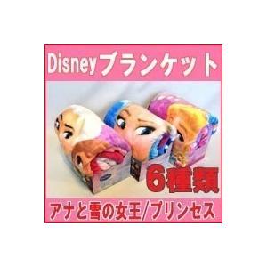 【送料無料】『ディズニーひざ掛け2』Disney ディズニー アナと雪の女王 プリンセス カーズ  モンスターズインク 大判 ひざ掛け ブランケット ひざかけ 毛布|blue-mermaid