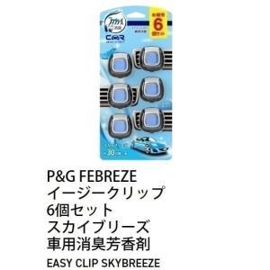 【送料無料】P&Gイージークリップ 6個セット『ファブリーズ スカイブリーズ 』 febreze 自動車用 消臭 芳香剤 車用 クルマ用 エアコン用|blue-mermaid