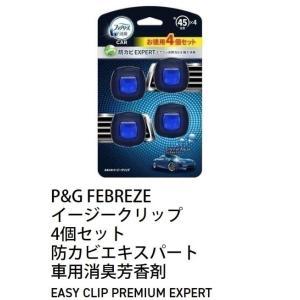 【送料無料】P&Gイージークリップ 4個セット『ファブリーズ 防カビエキスパート 』 febreze 自動車用 消臭 芳香剤 車用 クルマ用 エアコン用|blue-mermaid