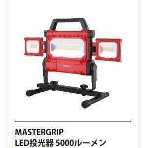 【送料無料】MASTERGRIP  『マスターグリップ 投光器』高輝度 5000ルーメン LED ワークライト  IP54 6000ケルビン|blue-mermaid