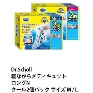 【送料無料】ドクターショール Dr.scholl  2個セット『寝ながらメディキュット』2足セット 寝ながらメディキュット ロング  スーパークール 2個パック blue-mermaid