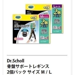 【送料無料】ドクターショール Dr.scholl  2個セット『骨盤サポートレギンス』2足セット 骨盤3Dサポート メディキュット 2個パック 美脚 骨盤 blue-mermaid