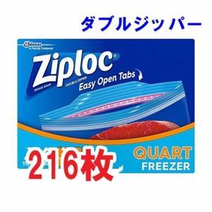 【送料無料!!】Ziploc 『ジップロック 216枚』ダブルジッパー フリーザー用バック クォート 冷凍保存バック フリーザーバック 冷凍保存 フリーザークォート|blue-mermaid