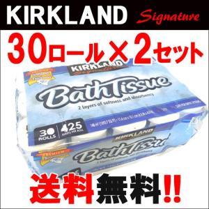 【送料無料】 2セットカークランド トイレットペーパー 30ロール 2枚重ね『★エコ バスティッシュ...