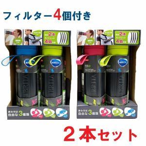 【送料無料】ブリタ BRITA 『フィルアンドゴー 2本 黒』 カートリッジ 4個付き 水筒 fil...