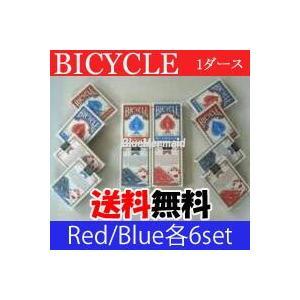 【送料無料】バイスクル BICYCLE マジックトランプ 『BICYCLE』マジシャン愛用 12個セット バイシクル 手品 【BICYCLE 】1ダースセット