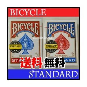 メール便送料無料!!※代金引換不可※『BICYCLE 赤青セット』バイスクル BICYCLE マジッ...