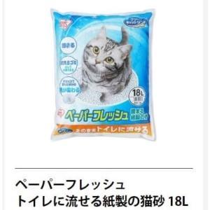 【送料無料】『ペーパーフレッシュ』猫砂 18L トイレに流せる紙製の猫砂 18L 固まる 燃えるゴミ 色が変わる |blue-mermaid