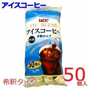 【送料無料】 UCC THE BLEND 『アイスコーヒー50個入り』き釈タイプ 無糖 ポーションタイプ 18g×50個 希釈用 カフェオレにも ユーシーシー 大容量 食品