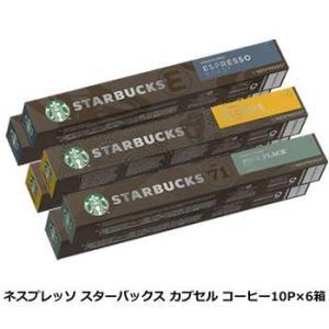 【送料無料】ネスプレッソ 『スターバックスカプセル コーヒー』 10P×6箱 STARBUCKS  ...