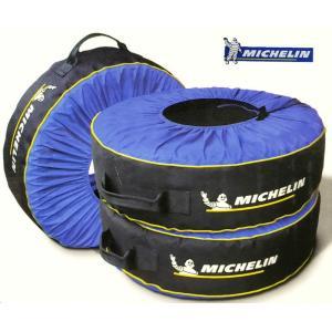 【送料無料】タイヤカバー タイヤバッグ バック 4本分 『ミシュラン タイヤカバー』MICHELIN 4本 スタッドレス 保管 収納 交換 4バッグ入り 車 アクセサリー|blue-mermaid