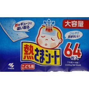 【送料無料】『熱さまシート 子供用』 16枚×4個 小林製薬 熱さまシート お買い得 子供用 8時間 冷却シート ひんやり・熱中症対策・暑さ対策 64枚|blue-mermaid