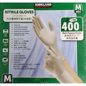 【送料無料】 カークランド 『ニトリルグローブ  Mサイズ』 200枚×2箱 使い捨てゴム手袋 使い捨て 手袋|blue-mermaid