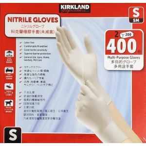 【送料無料】 カークランド 『ニトリルグローブ  Sサイズ』   200枚×2箱 使い捨てゴム手袋 使い捨て 手袋|blue-mermaid
