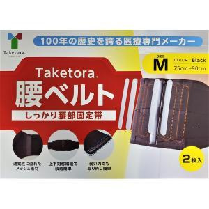 【送料無料】竹虎 Taketra 『腰ベルト Mサイズ』 2枚入り 腰用サポートベルト 2個セット TAKETORA  老舗医療専門メーカー たけとら|blue-mermaid