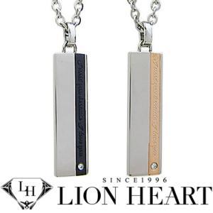 ライオンハート ペアネックレス メンズ レディース LION HEART プレートペンダント 2本セット 04N121SL/04N121SM ステンレスネックレス