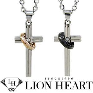 ライオンハート ペアネックレス メンズ レディース LION HEART クロスリングネックレス 2本セット 04N123SL/04N123SM ステンレスネックレス