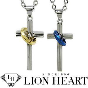 ライオンハート ペアネックレス メンズ レディース LION HEART クロスリングネックレス 2本セット 04N123SLYG/04N123SMBL ステンレスネックレス