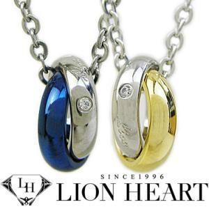 ライオンハート ペアネックレス メンズ レディース LION HEART ダブルリングネックレス 2本セット 04N124SLYG/04N124SMBL ステンレスネックレス