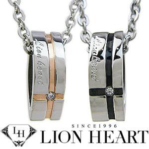 ライオンハート ペアネックレス メンズ レディース LION HEART クロスラインペンダント 2本セット 04N125SL/04N125SM ステンレスネックレス