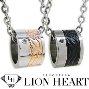 ライオンハート ペアネックレス メンズ レディース LION HEART リングネックレス 2本セット 04N140SL/04N140SM ステンレスネックレス