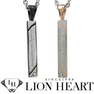 ライオンハート ペアネックレス メンズ レディース LION HEART バープレートペンダント (2本セット) 04N146SETX ステンレスネックレス