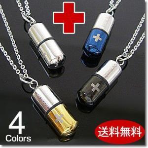 ステンレス ネックレス メディカルカプセルネックレス メンズ レディース ピルケースペンダント|blue-ribbon