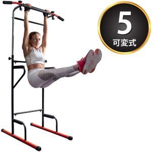 マルチジムIに改良を加え、パワーアップして登場!! これ一台で懸垂、腕立て伏せ、ディップス、腹筋とマ...