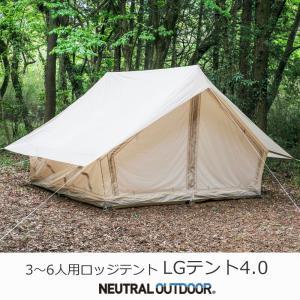 [ニュートラル アウトドア] 大型 ロッジテント LGテント 4.0 NT-TE10 (3〜6人用)...