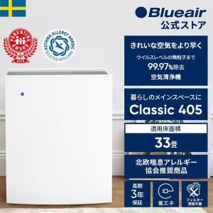空気清浄機 33畳 ブルーエア Blueair 405 花粉 フィルター ウイルス ホコリ たばこ煙...