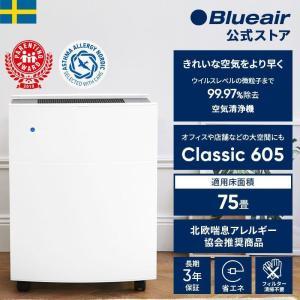 空気清浄機 75畳 ブルーエア Blueair 605 花粉 フィルター ウイルス ホコリ たばこ煙...
