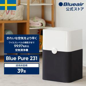 空気清浄機 ブルーエア Blueair 231 花粉 フィルター ウイルス ホコリ たばこ煙 ハウス...