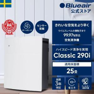 空気清浄機 25畳 ブルーエア Blueair 290i 花粉 フィルター ウイルス ホコリ たばこ...