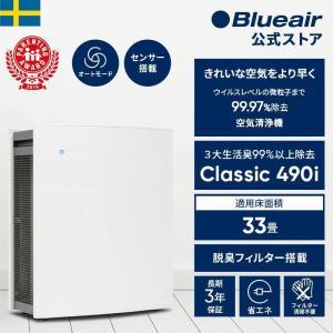 空気清浄機 33畳 ブルーエア Blueair 490i 花粉 フィルター ウイルス ホコリ たばこ...