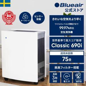 空気清浄機 75畳 ブルーエア Blueair 690i 花粉 フィルター ウイルス ホコリ たばこ...