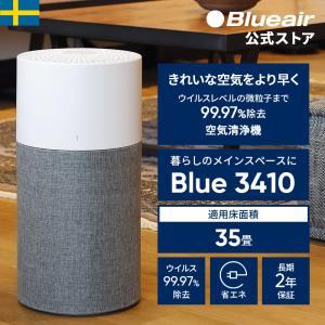 ブルーエア 空気清浄機 Blue 3410 35畳 花粉 PM2.5 ハウスダスト 細菌 ウイルス ...