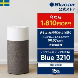 ブルーエア 空気清浄機 Blue 3210 15畳 花粉 PM2.5 ハウスダスト 細菌 ウイルス タバコ ペット 105534|ブルーエア公式 PayPayモール店