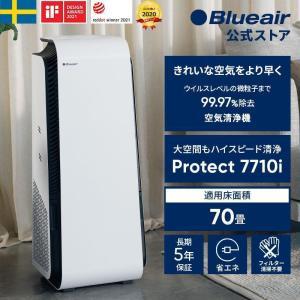 空気清浄機 70畳 ブル―エア Blueair Protect 7710i 花粉 フィルター ウイル...