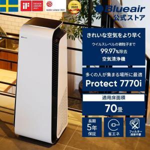 空気清浄機 70畳 ブル―エア Blueair Protect 7770i 花粉 フィルター ウイル...