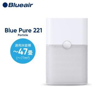 空気清浄機 ブルーエア Blueair 221 花粉 フィルター ホコリ たばこ煙 ハウスダスト ペット PM2.5 脱臭 消臭