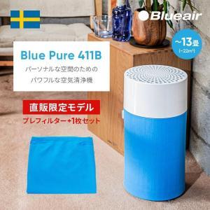 空気清浄機 ブルーエア Blueair 411B 直販限定モデル プレフィルター2枚セット商品 小型 ホコリ ハウスダスト PM2.5 脱臭 消臭|ブルーエア公式 PayPayモール店