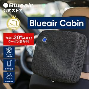 空気清浄機 車 ブルーエア 車載用 花粉 Blueair Cabin P2i セダン ハッチバック タバコ煙 PM2.5 自動車用の画像