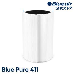 ブルーエア 空気清浄機 Blue Pure 411 交換用フィルター パーティクル プラス カーボン Particle + Carbon Filter 100929|ブルーエア公式 PayPayモール店