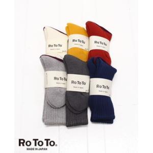 (ネコポスOK) RoToTo ロトト ルーズ パイル ソックス LOOSE PILE SOCKS 6色 R1014|bluebeat-y
