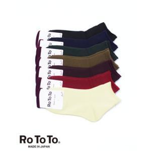 ロトト 靴下 ウール パイル シティーソックス ショート CITY SOCKS SHORT レディース 7色 R1101 RoToTo メール便|bluebeat-y