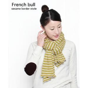 French bull フレンチブル セサミ ボーダー ストール 2色 175-136|bluebeat-y