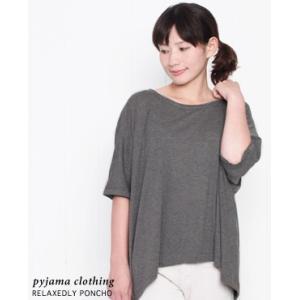 (メール便OK) pyjama clothing ピジャマクロージング PONCHO ポンチョ 4色 335-W13W7|bluebeat-y