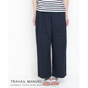 TRAVAIL MANUEL トラバイユ マニュアル コンパクト チノ 2タック ワイドパンツ 3色 571044 / TM5009|bluebeat-y